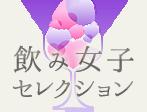 登録女性は約12000名。関東での宴会やパーティー・飲み会に女の子を呼びたい!そんな時は飲み女子セレクションへ