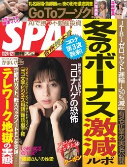 週刊SPA! 2010年11月24日・12月1日合併号